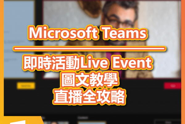 Blog_Microsoft Teams_Live Event tutorial 即時活動-直播-教學